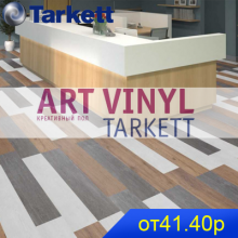 art-vinil tarkett